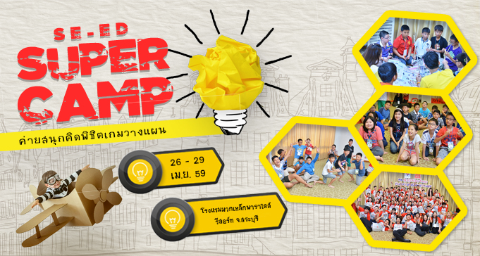 http://www.se-edlearning.com/news-activities/se-ed-kiddy-camp/super-camp-april2016